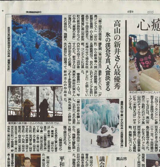写真コンテスト新聞記事
