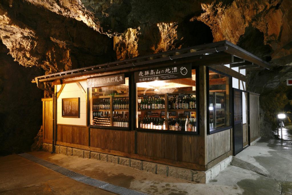 洞窟低温貯蔵酒蔵 画像1